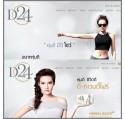 D24 ดี-ทเวนตี้โฟร์ อาหารเสริมลดน้ำหนักญาญ่าหญิง ดีทเวนตีโฟร์ D-24