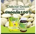Dakota Detox ดาโกต้า ดีท็อกซ์ สมุนไพรรีดไขมัน ลดอ้วนแบบปลอดภัย