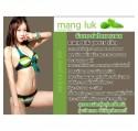 Mang Luk Power Slim แมงลักดีท็อก กล่องเขียว สูตร DETOX